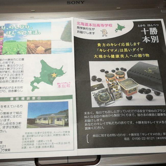 介護職員人材不足への市町村の取り組み-北海道十勝本別町!